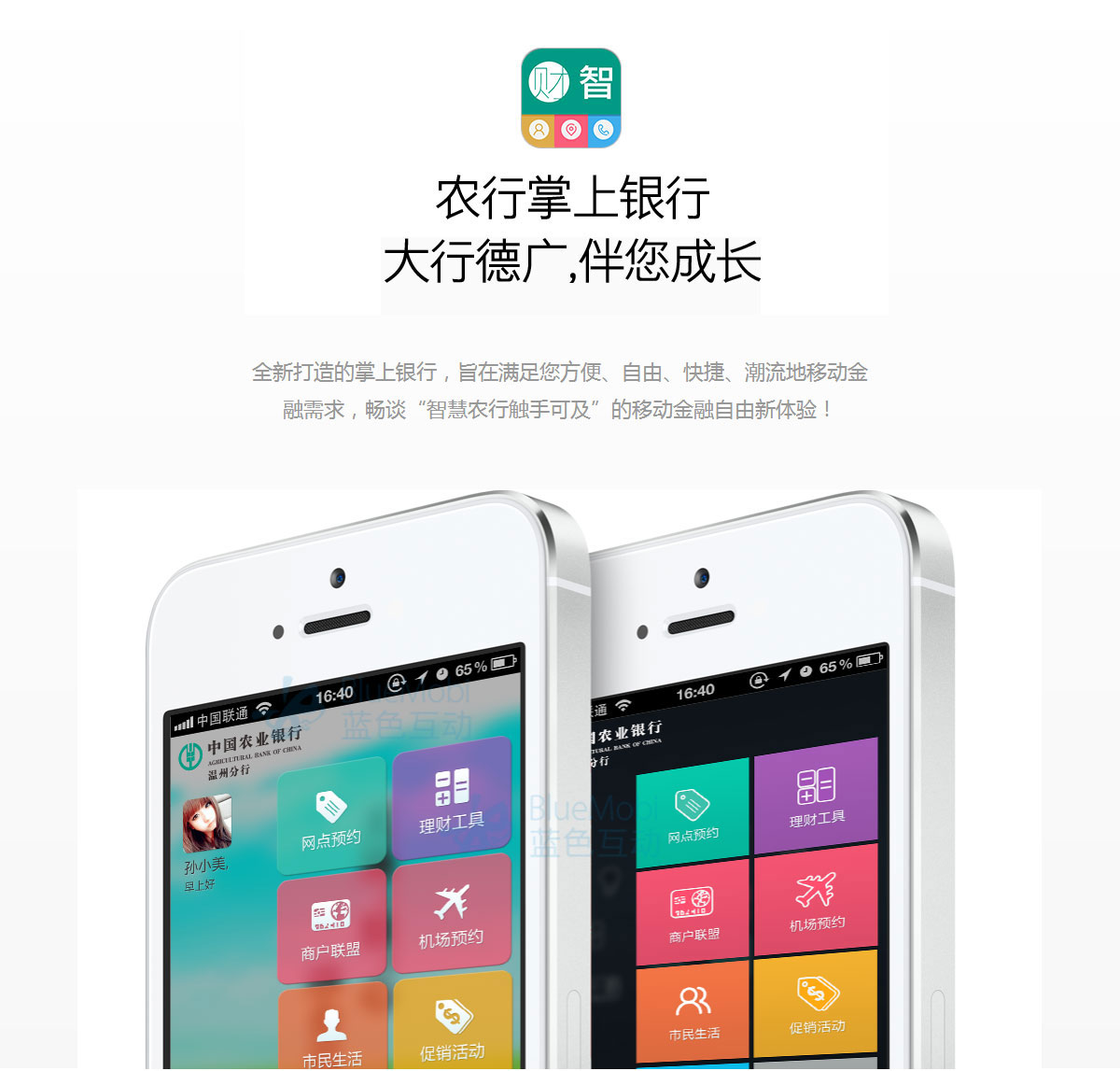 Android-IOS-APP-微信4-恢复的