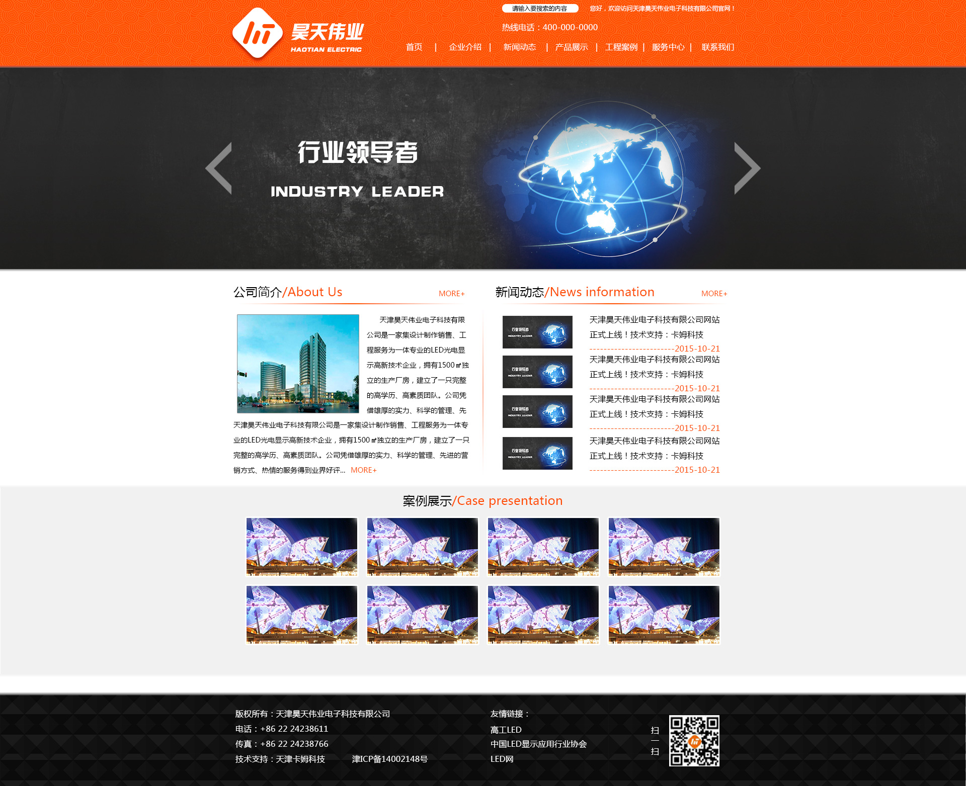 天津网站建设|天津网站制作|天津网页设计【天津卡姆