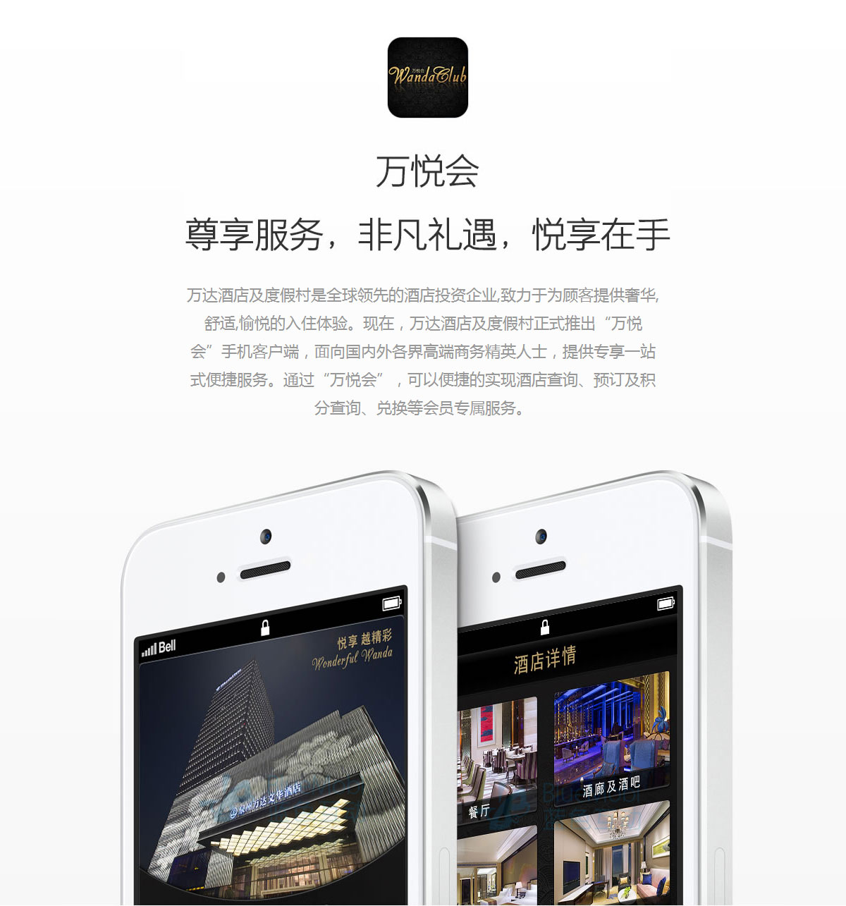 Android-IOS-APP-微信6-恢复的